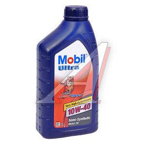Масло моторное ULTRA 10W40 п/синт.1л MOBIL 152625, MOBIL SAE10W40