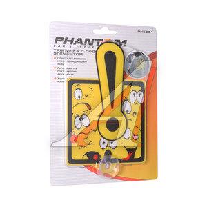 """Табличка на присоске """"Внимание"""" с движущимся элементом PHANTOM PH6031"""