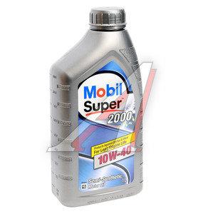 Масло моторное SUPER 2000 X1 п/синт.1л MOBIL MOBIL SAE10W40, 01_0050