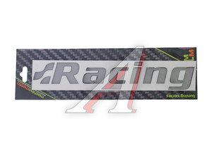 """Наклейка металлическая """"Racing"""" 180х25мм MASHINOKOM PKTС 05, PKTC 05"""