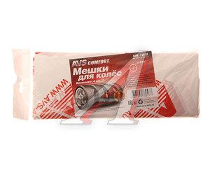 """Пакет для покрышек 100х100см (R12-19"""") комплект 4шт. AVS A78047S, AVS MK-1219"""