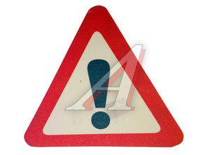 """Наклейка-знак виниловая """"!"""" треугольник, фон белый большая внутренняя Г03015"""