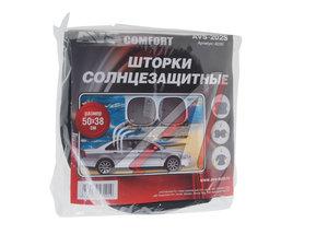 Шторка автомобильная для боковых стекол 50х38см присоска черная 2шт. AVS 43101, AVS-202S