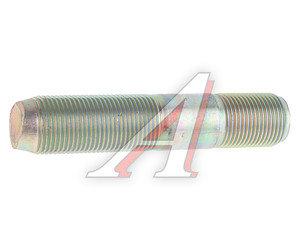 Шпилька М20х1.5х60 переднего кронштейна штанги реактивной 853305-01, 853305