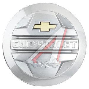 Защита колеса запасного ВАЗ-2123 NIVA CHEVROLET (КВАРЦ) РЯЗАНЬ
