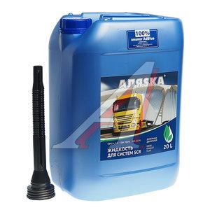 Очиститель выхлопных газов (мочевина) Аляска 20л. Аляска 5407