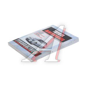 Книга TOYOTA Avensis (03-) устройство, ремонт, эксплуатация ЗА РУЛЕМ (56906)