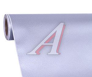 Пленка виниловая серебряная (кожа аватара) 1.55х0.5м ТНП