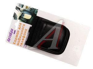 Чехол для хранения разных мелочей в автомобиле черный АВТОБРА АвтоБра 2168-Ч, 2168-Ч