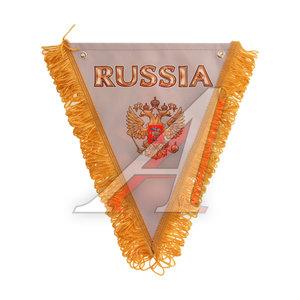 Вымпел RUSSIA серый с бахромой (20х26см) на 2-х присосках 06521