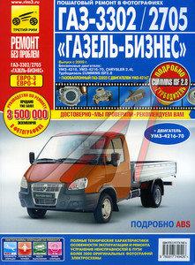 """Книга ГАЗ-3302 """"ГАЗель Бизнес"""" ЕВРО-3 с 2009г. дв.УМЗ,Chrysler 2.4,CUMMINS 2.8 ТРЕТИЙ РИМ (4942) ИДТР"""