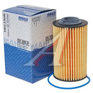 Фильтр масляный CHEVROLET Trailblazer (13-) (3.6) OPEL Insignia (08-) SAAB 9-3 (05-11) (2.8 T) MAHLE OX399D, 5650363
