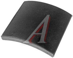 Накладка тормозной колодки ИКАРУС,ЛАЗ задней Wшир.=179мм;Lдуги=183мм;hтолщ.=20мм АТИ 018.01-3341-013, 018.01.3341-013 (з)