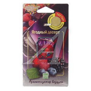 Ароматизатор подвесной мембранный (ягодный десерт) 5г Jam Perfume FOUETTE J-05