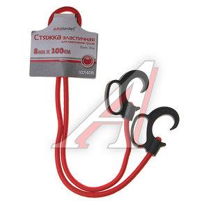 Стяжка крепления груза 100см d=8мм крюки пластик красная AUTOSTANDART 107408