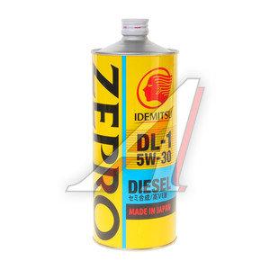 Масло дизельное ZEPRO DIESEL DL-1 п/синт.1л IDEMITSU IDEMITSU SAE5W30, 2156-001