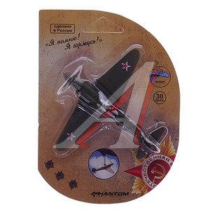 """Ароматизатор подвесной (океан) фигура Авиатор """"Я помню! Я горжусь!"""" PHANTOM PH3632"""