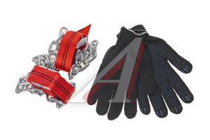 Браслет противоскольжения R=205-225мм в мешке (2 браслета, перчатки) В-2(2)