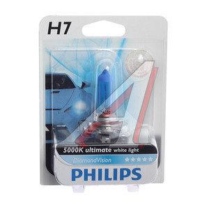 Лампа 12V H7 55W PX26d 5000K блистер (1шт.) Diamond Vision PHILIPS 12972DVB1, P-12972DVбл, АКГ 12-55 (Н7)