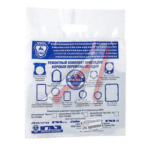 Ремкомплект ГАЗ-3110, 3302 КПП (прокладки, манжета, стоп.кольца) в упаковке ГАЗ (ОАО ГАЗ) 31029-1701802