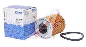 Фильтр топливный OPEL Vectra B,C,Astra G,Omega B (D/TDI) MAHLE KX78D, 93185604