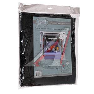 Накидка в багажник защитная GREY от загрязнения COMFORT ADDRESS DAF-0221S