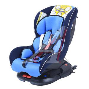 Автокресло детское 0-18кг (0+I) 0-4лет голубое Isofix Nautilus SIGER KRES0194