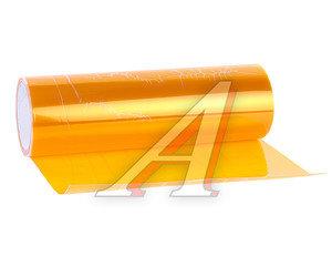 Пленка защитная для фар желтая 0.3х0.5м 180мк ТНП, рулон 20 полуметров(10м)