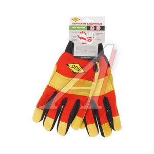 Перчатки кожа спандекс vibro-PROTECT DDE XL 648-533