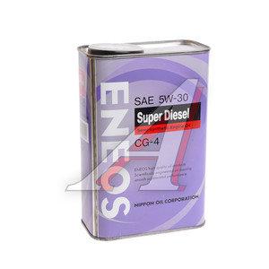 Масло дизельное SUPER DIESEL CG-4 п/синт.1л ENEOS ENEOS SAE5W30