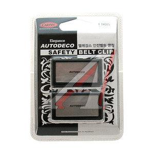 Фиксатор ремней безопасности GT-74086 CHROME/BLACK GT-74086CB, AB-74086CB
