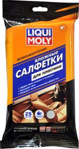 Салфетка влажная для пластика в мягкой упаковке 25шт. LIQUI MOLY LM 77169