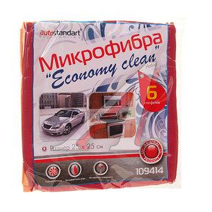 """Салфетка микрофибра универсальная 25х25см (6шт.) """"Economy Clean"""" AUTOSTANDART 109414"""