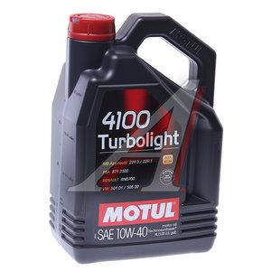 Масло моторное 4100 TURBOLIGHT п/синт.4л MOTUL MOTUL SAE10W40, 100355