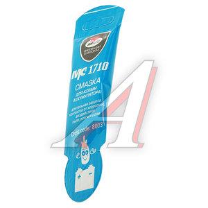 Смазка для клемм аккумулятора МС-1710 10г ВМП-АВТО ВМП-АВТО МС1710, 6439