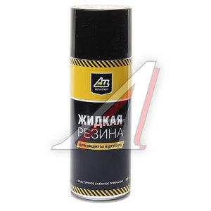 Резина жидкая декоративная черная матовая 520мл ALL ALL-0104, ALL
