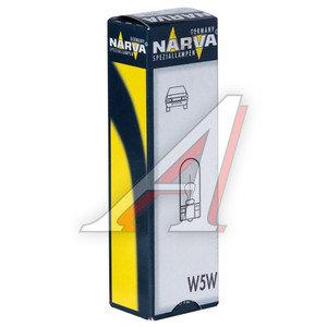 Лампа 12V W5W T10W W2.1x9.5d бесцокольная NARVA 17177, N-17177, А12-5-2
