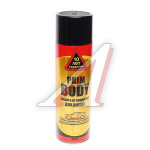 Антикор для наружных поверхностей аэрозоль 0.65л Body PRIM PRIM, ПРИМБОДИА
