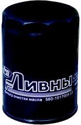 Фильтр масляный ГАЗ-3110,3302 (дв.ШТАЙЕР) ЛААЗ 560-1017005, 560.1017005-03