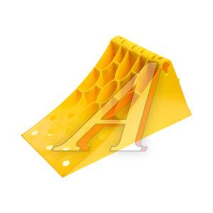 Упор противооткатный пластиковый 475х200х228мм желтый 1шт. ТТ-БМ-02