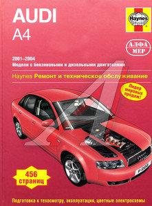Книга AUDI A4 с 2001-2005гг. ЗА РУЛЕМ (54282)(52887)
