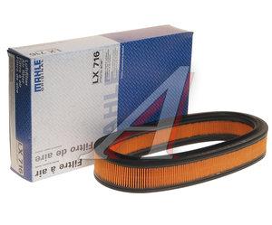 Фильтр воздушный RENAULT MAHLE LX716, 8933001795
