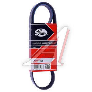 Ремень приводной поликлиновой 6PK1028 GATES 6PK1028