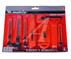 Набор ножей 9-18мм выдвижные лезвия скребки MATRIX 78991
