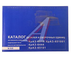 Книга КРАЗ-6510 каталог КРАЗ-6510