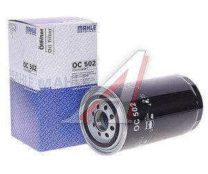 Фильтр масляный IVECO EuroCargo MAHLE OC502, 2992242