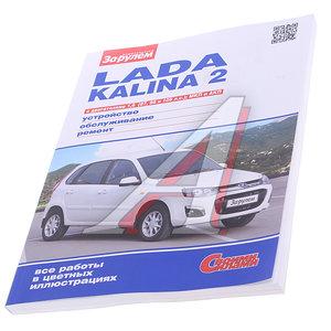 Книга ВАЗ-11183 KALINA ремонт своими силами ЗА РУЛЕМ (56466)(55313)