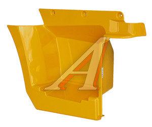 Щиток КАМАЗ-4308,5308 подножки правый (рестайлинг) (желтый) ОАО РИАТ 5308-8403110-50