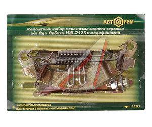 Ремкомплект ИЖ-2126 ОРБИТА тормоза заднего РК2126-3508*