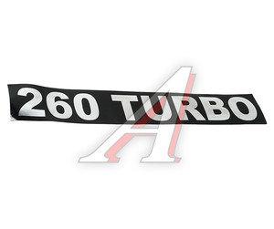 "Орнамент ""260 TURBO"" КАМАЗ на облицовочную панель ИКАР 65115-8212403-30, 65115-8212103-30"